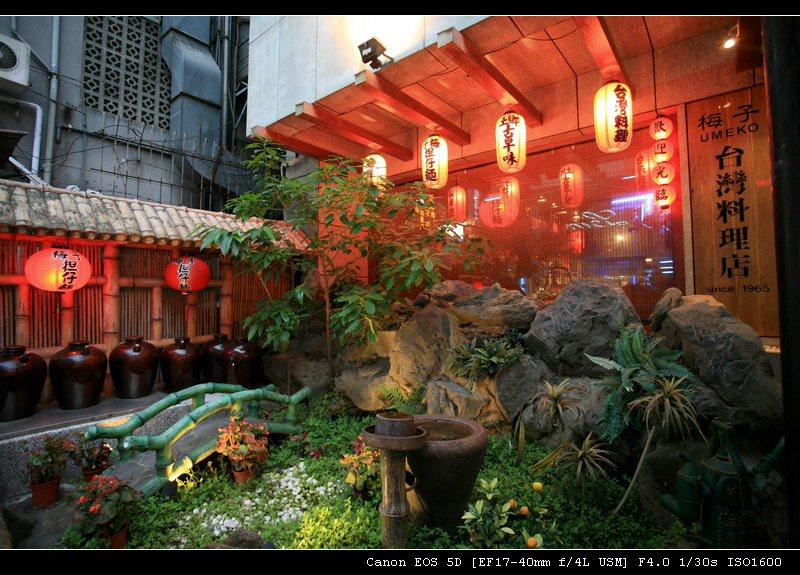 台北著名的台菜料理-梅子餐厅