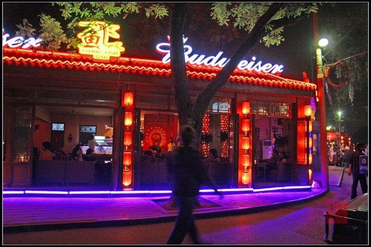 北京什刹海酒吧街
