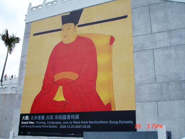 台湾国立故宫博物院藏品
