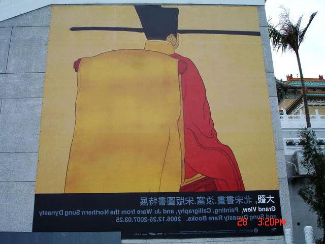 台北国立故宫博物院藏品