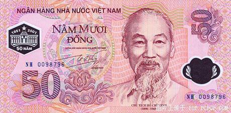 世界各国货币图片:越南盾