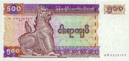 世界各国货币图片:缅甸元