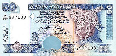 世界各国货币图片:斯里兰卡卢比
