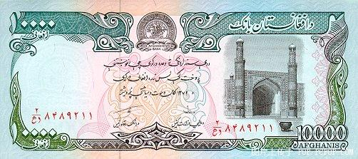 世界各国货币图片:阿富汗尼