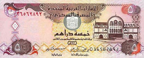 世界各国货币图片:阿拉伯联合酋长国迪拉姆