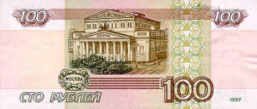 世界各国货币图片:俄罗斯卢布