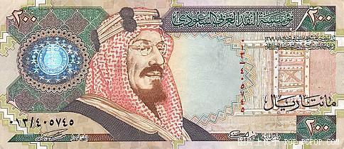 世界各国货币图片:沙特阿拉伯里亚尔