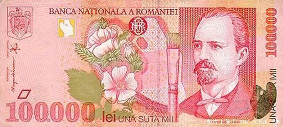 世界各国货币图片:罗马尼亚列伊