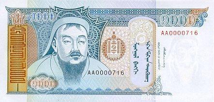 世界各国货币图片:蒙古图格里克