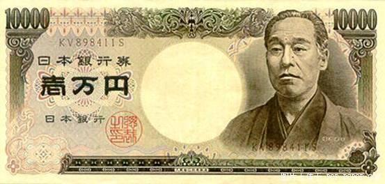 世界各国货币图片:日本元