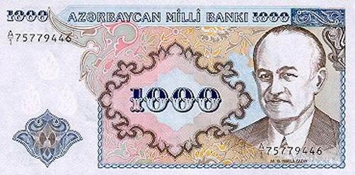 世界各国货币图片:阿塞拜疆马纳特