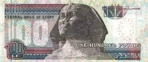 世界各国货币图片:埃及镑