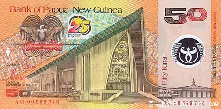 世界各国货币图片:巴布亚新几内亚基