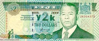 世界各国货币图片:斐济/元