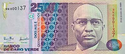 世界各国货币图片:佛得角埃斯库多