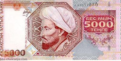 世界各国货币图片:哈萨克斯坦/腾格
